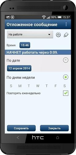 Autoresponder - SMS Scheduler 4.5.2 [На русском]