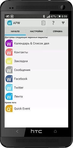 Android Pro Widgets 1.4.2 [На русском]