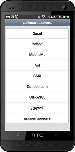 InoMail - Email 1.8.4 build 14184 [Русская версия]