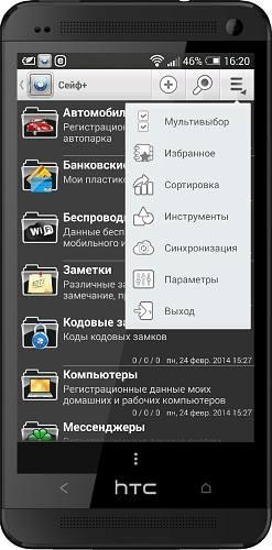 Safe+ 1.44.6[На русском]