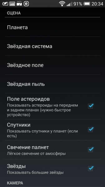 Solar System HD Deluxe Edition 3.4.2 (живые обои для android)