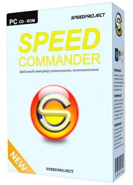 SpeedCommander Pro 18.00.9200 + ключ (2018) ENG