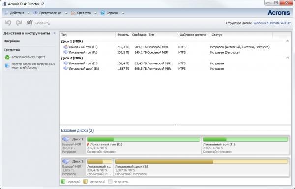 Acronis Disk Director 12.0 Build 3297 Final + ключ [Официальная русская версия]