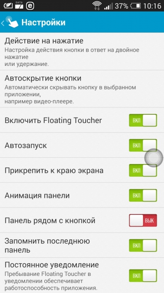Floating Toucher Premium 2.9 [Русская версия]