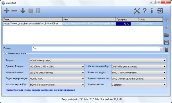 Nuclear Coffee VideoGet 7.0.3.90 + ключ [На русском]