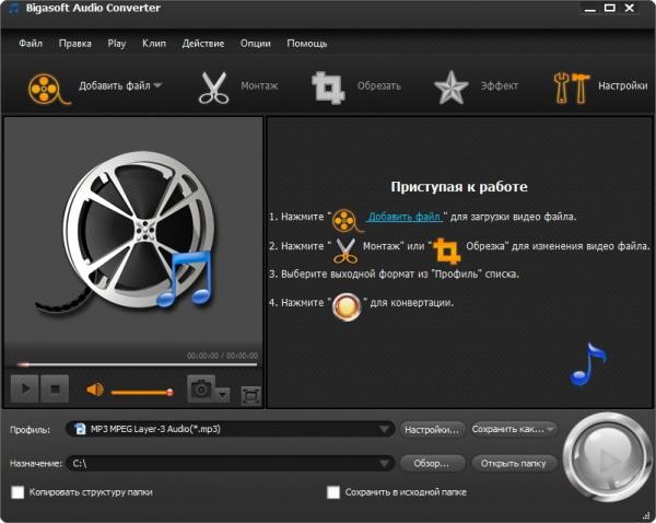 Bigasoft Audio Converter 5.1.3.6446 + keygen [На русском]