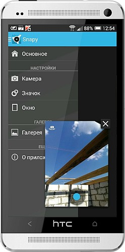 Snapy, The Floating Camera 1.1.9.2 [На русском]
