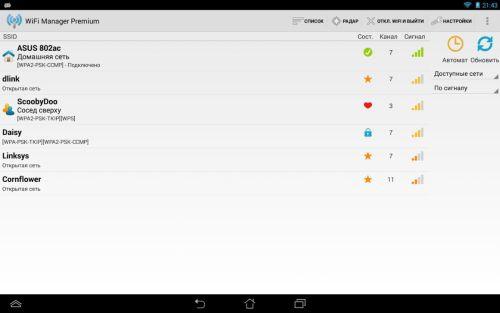 WiFi Manager Premium 3.0.6 [На русском]