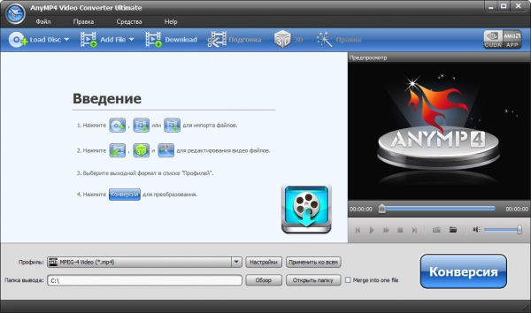 AnyMP4 Video Converter Ultimate 7.2.16 + patch [Русификатор]