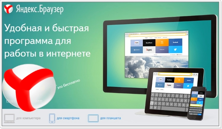 Яндекс Браузер / Yandex Browser 18.11.1.805 Final [На русском]