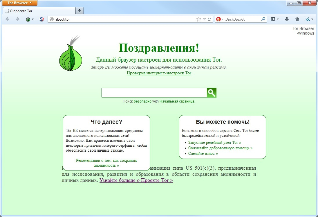 Анонимайзер тор браузер gidra как настроить tor browser ip из одной страны hydra