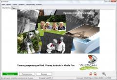 VueScan Pro 9.6.30 + patch [На русском]