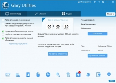 Glary Utilities Pro 5.101.0.123 Final + ключ [На русском] + Portable