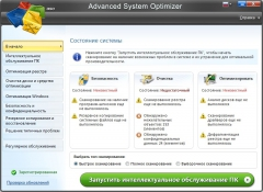 Advanced System Optimizer 3.9.3645.16880 Final + keygen [На русском]