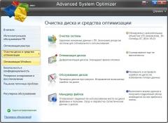Advanced System Optimizer 3.9.3645.18056 Final + keygen [На русском]