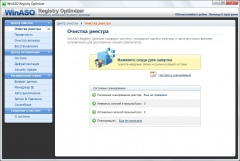 WinASO Registry Optimizer 5.7.0 + cracked [Русификатор]