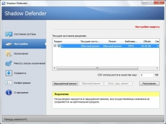 Shadow Defender 1.4.0.680 Final + ключ [Русификатор]