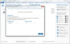 WinZip Pro 23.0 Build 13300 Final + keygen [На русском]