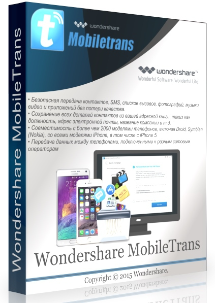 Wondershare MobileTrans 8.0.0.609 + crack (2019) ENG