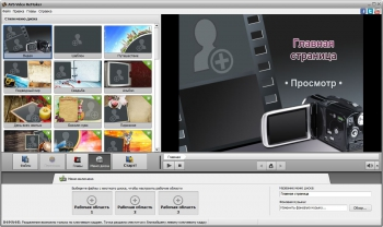 AVS Video ReMaker 6.3.3.237 + patch [На русском]