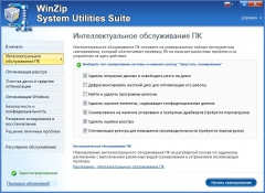 WinZip System Utilities Suite 3.3.8.10 Final + crack [На русском]