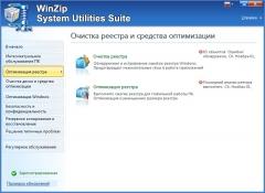 WinZip System Utilities Suite 3.10.2.8 Final + crack [На русском]