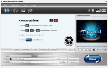 Tipard Video Converter Ultimate 9.2.50 + patch [Русификатор]