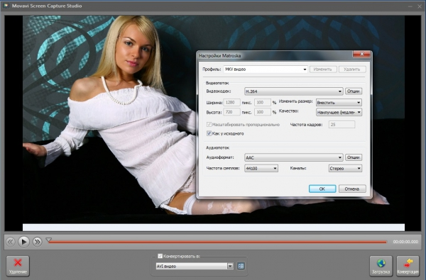 Movavi Screen Capture Studio 10.0.1 + patch [На русском]