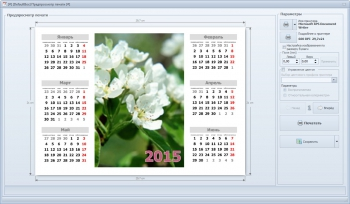 Mojosoft Photo Calendar Studio 2016 2.0 + serial [На русском]