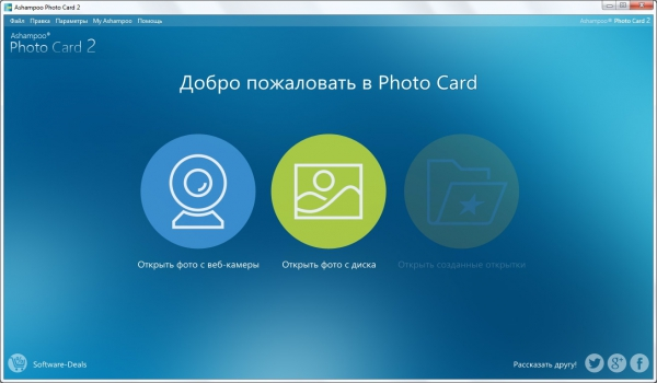Ashampoo Photo Card 2.0.4 + cracked [На русском]