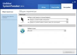 Uniblue SystemTweaker 2016 2.0.12.1 + ключ [На русском]