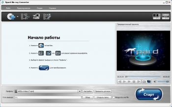 Tipard Blu-ray Converter 7.3.20.33076 + Portable [На русском]