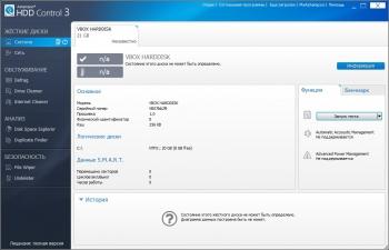 Ashampoo HDD Control 3.20.00 + cracked [На русском]