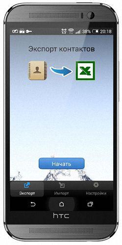 Excel Контакты 2.8.1 [Русская версия]