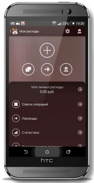 My Expenses (Мои расходы) 2.0.6 [На русском]