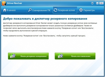 ReviverSoft Driver Reviver 5.25.10.2 + patch [На русском]