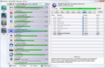 SimpleTV 0.4.8 b7 for Ace Stream Portable 06.12.2014  [На русском]
