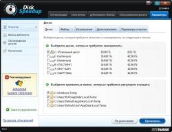 Systweak Disk Speedup 3.3.1.16619 + serial [На русском]