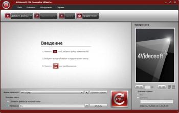 4Videosoft PDF Converter Ultimate 3.3.20 + crack [Русификатор]
