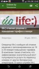 OnlinerTUT 1.1.5 [Русская версия]