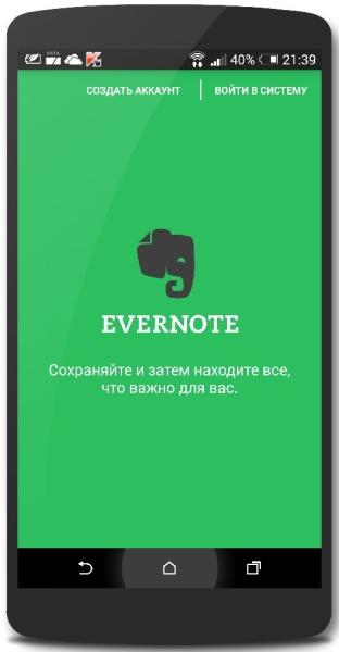 Evernote Premium 6.3.2.2 build 1063224 [На русском]