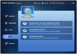 AOMEI Backupper Professional / Technician / Technician Plus / Server 4.1.0 + patch [Русификатор]