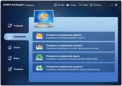 AOMEI Backupper 4.6.3 Professional / Technician / Technician Plus / Server + patch [Русификатор]