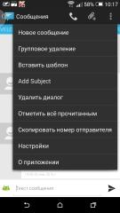 Sliding Messaging Pro 8.60 build 289 [На русском]
