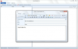 Gmail Notifier Pro 5.3.4 + Portable [На русском]
