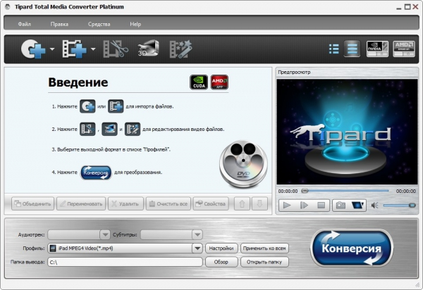 Tipard Total Media Converter Platinum 6.2.30.34280 + cracked [Русификатор]