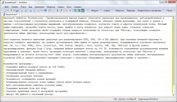 Emurasoft EmEditor Professional 17.2.5 Final + patch [На русском] + Portable
