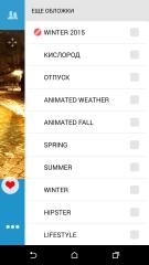 InstaWeather Pro 3.10.3 - прогноз погоды для android