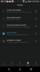 Battery Saver Pro 2.1.8 [На русском]