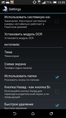 Mobile Doc Scanner 3 + OCR 3.2.10 [Русская версия]